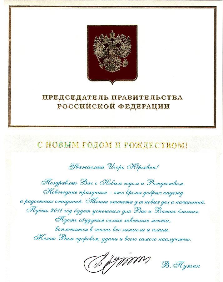 Поздравления от президента тексты 758
